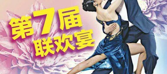 Yee Yen Dance Party 20190419